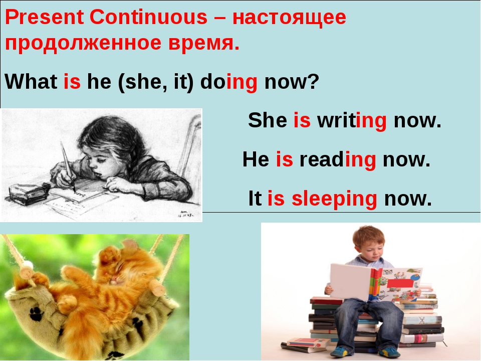 Present Continuous – настоящее продолженное время. What is he (she, it) doing...