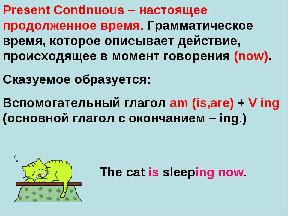 Present Continuous – настоящее продолженное время. Грамматическое время, кото...