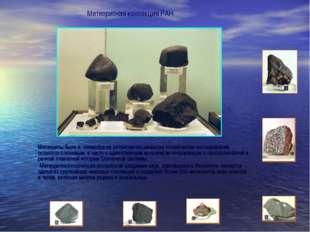 Метеориты были и, несмотря на интенсивное развитие космических исследований,