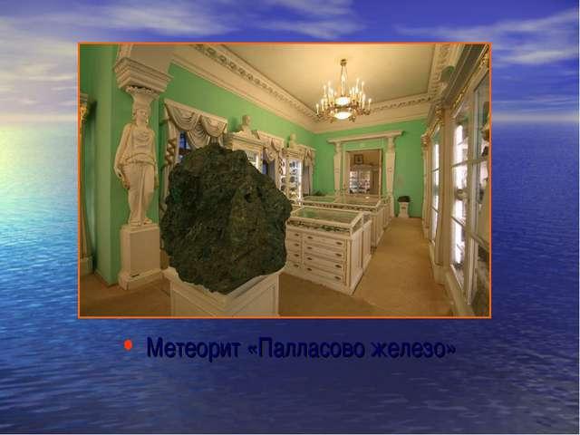 Метеорит «Палласово железо»