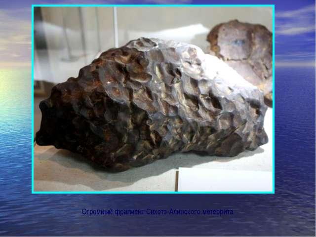 Огромный фрагмент Сихотэ-Алинского метеорита