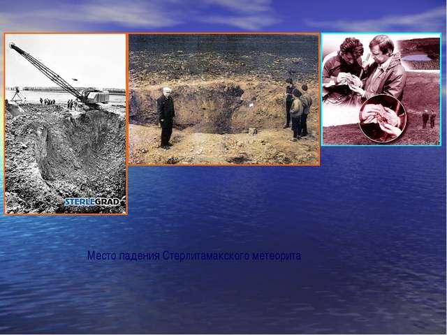 Место падения Стерлитамакского метеорита