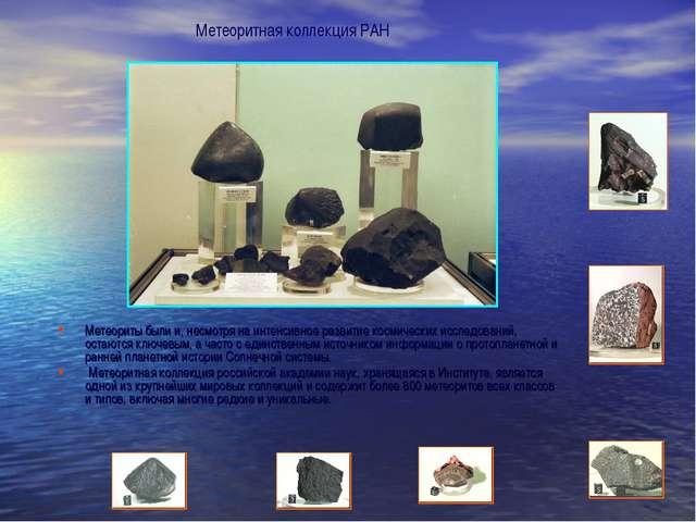 Метеориты были и, несмотря на интенсивное развитие космических исследований,...