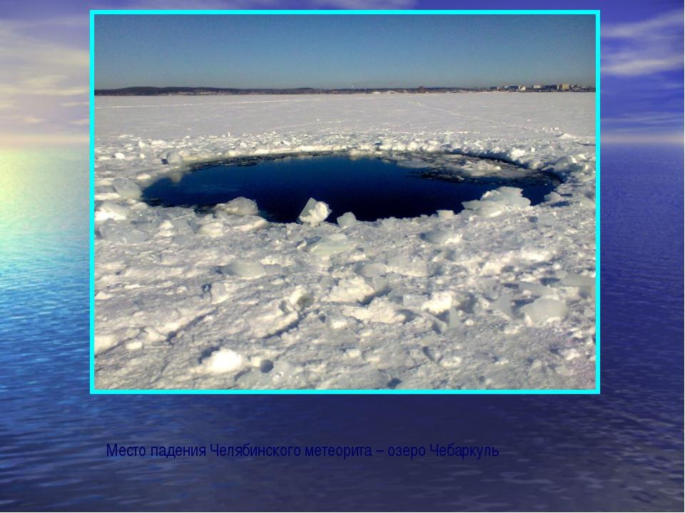 Место падения Челябинского метеорита – озеро Чебаркуль