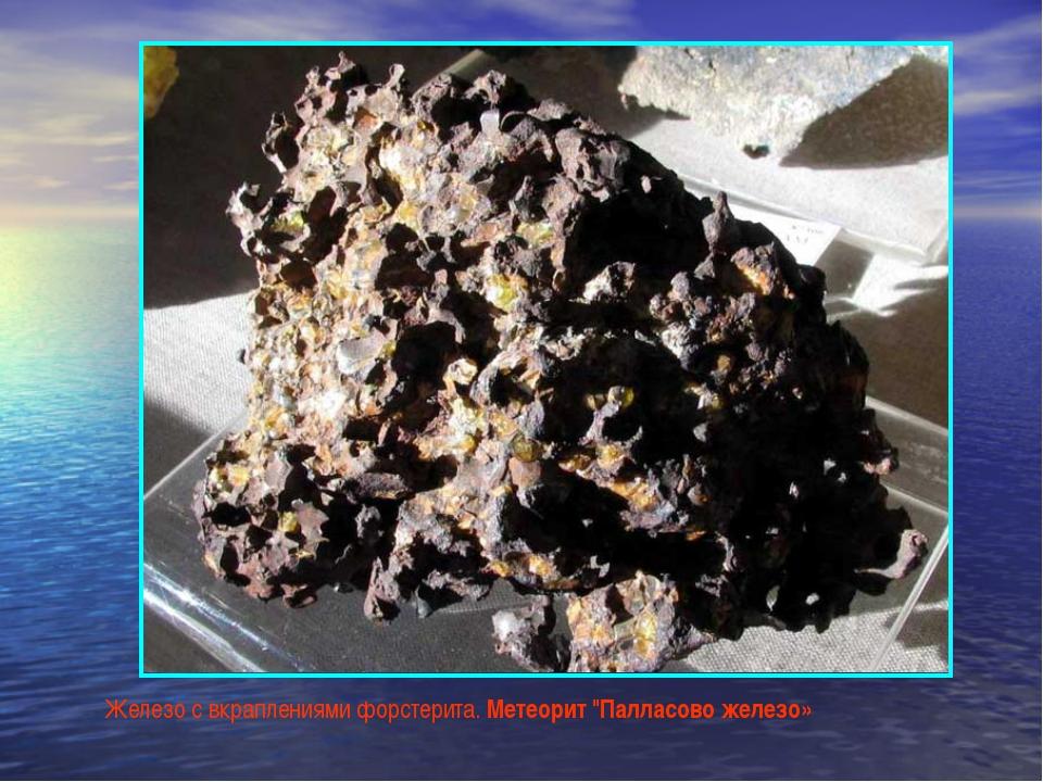 "Железо с вкраплениями форстерита. Метеорит ""Палласово железо»"
