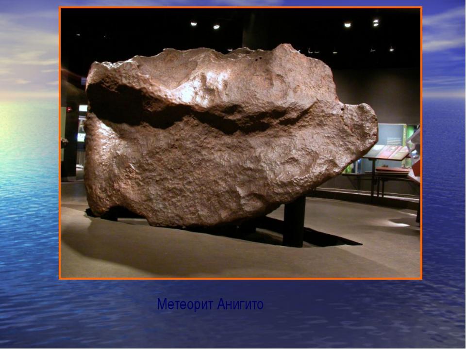 Метеорит Анигито
