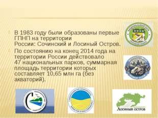 В 1983 году были образованы первые ГПНП на территории России:Сочинскийи Лос