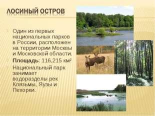 Один из первых национальных парков в России, расположен на территории Москвы