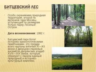 Особо охраняемая природная территория, второй по величине парк Москвы, уступа