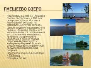Национальный парк «Плещеево озеро» расположен в 130 км к северо-востоку от Мо