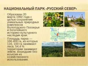 Образован 20 марта1992 года с целью сохранения уникальных природных комплекс