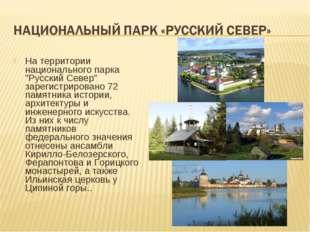 """На территории национального парка """"Русский Север"""" зарегистрировано 72 памятни"""