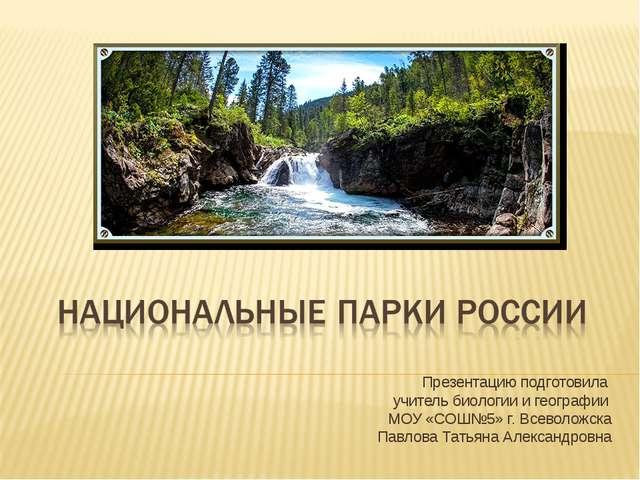Презентацию подготовила учитель биологии и географии МОУ «СОШ№5» г. Всеволожс...