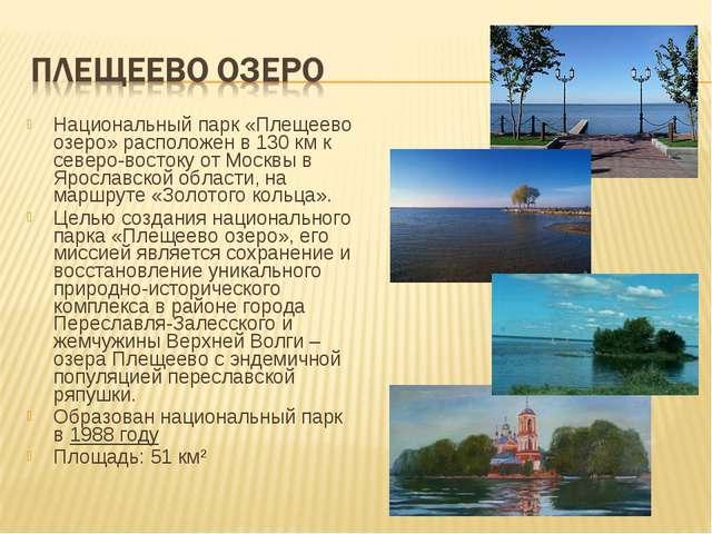 Национальный парк «Плещеево озеро» расположен в 130 км к северо-востоку от Мо...