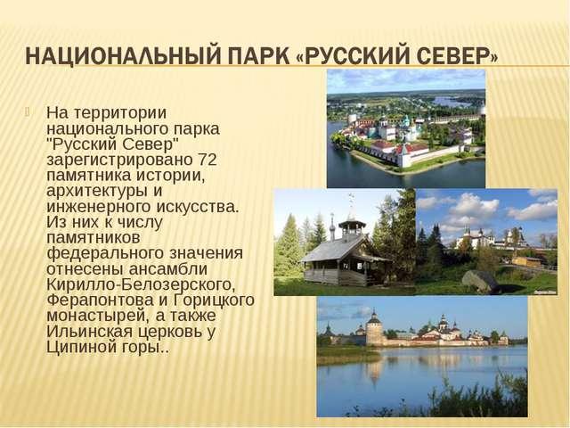 """На территории национального парка """"Русский Север"""" зарегистрировано 72 памятни..."""