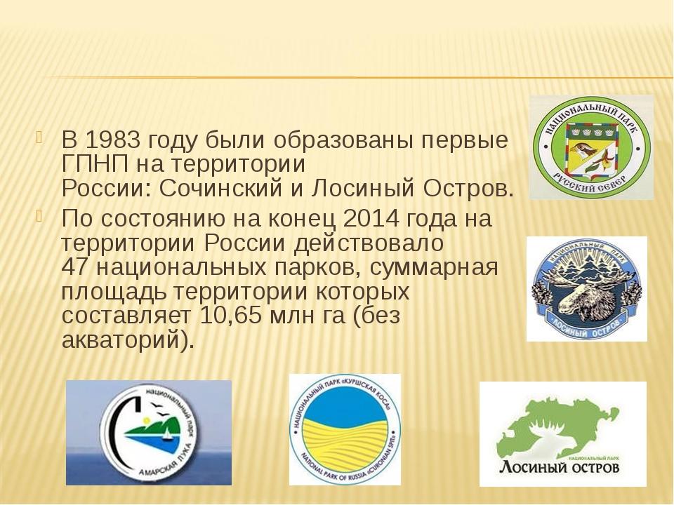 В 1983 году были образованы первые ГПНП на территории России:Сочинскийи Лос...