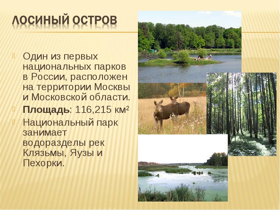 Один из первых национальных парков в России, расположен на территории Москвы...