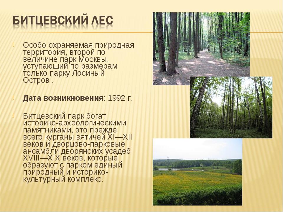 Особо охраняемая природная территория, второй по величине парк Москвы, уступа...