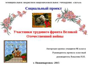 Участники трудового фронта Великой Отечественной войны Авторская группа: учащ