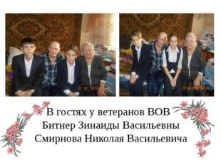 В гостях у ветеранов ВОВ Битнер Зинаиды Васильевны Смирнова Николая Васильевича