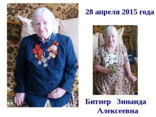 Битнер Зинаида Алексеевна 28 апреля 2015 года