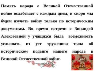 Память народа о Великой Отечественной войне ослабевает с каждым днем, и скоро