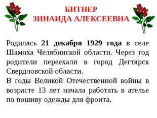 БИТНЕР ЗИНАИДА АЛЕКСЕЕВНА Родилась 21 декабря 1929 года в селе Шамоха Челябин