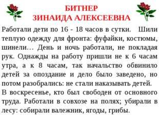 БИТНЕР ЗИНАИДА АЛЕКСЕЕВНА Работали дети по 16 - 18 часов в сутки. Шили теплую