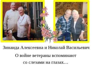 Зинаида Алексеевна и Николай Васильевич О войне ветераны вспоминают со слезам