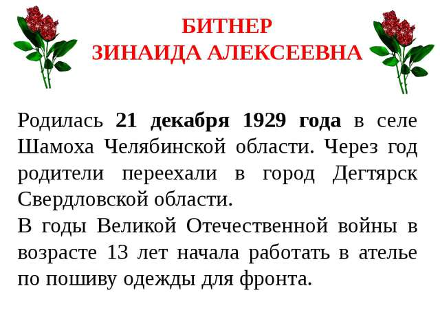 БИТНЕР ЗИНАИДА АЛЕКСЕЕВНА Родилась 21 декабря 1929 года в селе Шамоха Челябин...