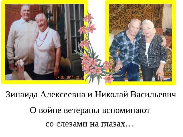Зинаида Алексеевна и Николай Васильевич О войне ветераны вспоминают со слезам...
