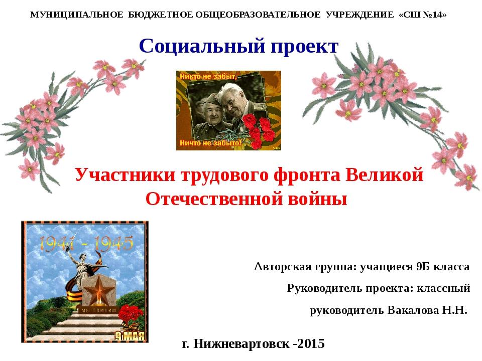 Участники трудового фронта Великой Отечественной войны Авторская группа: учащ...