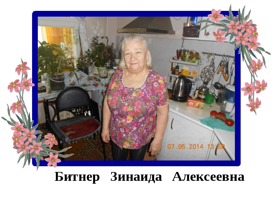 Битнер Зинаида Алексеевна