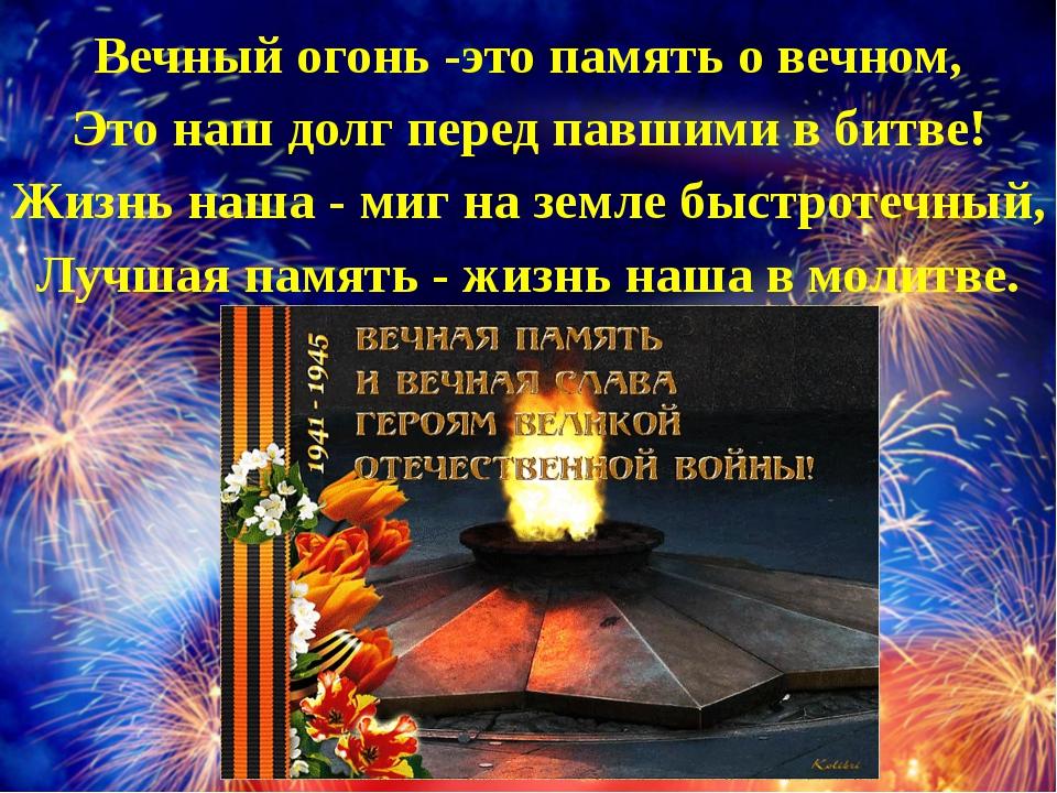 Вечный огонь -это память о вечном, Это наш долг перед павшими в битве! Жизнь...