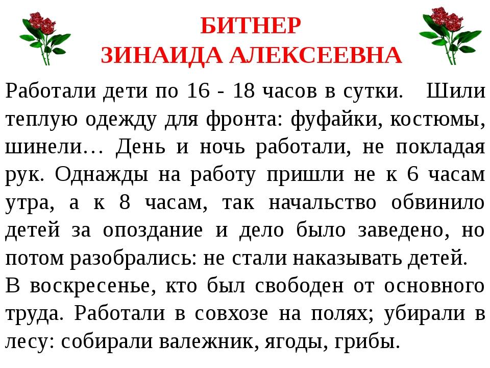 БИТНЕР ЗИНАИДА АЛЕКСЕЕВНА Работали дети по 16 - 18 часов в сутки. Шили теплую...
