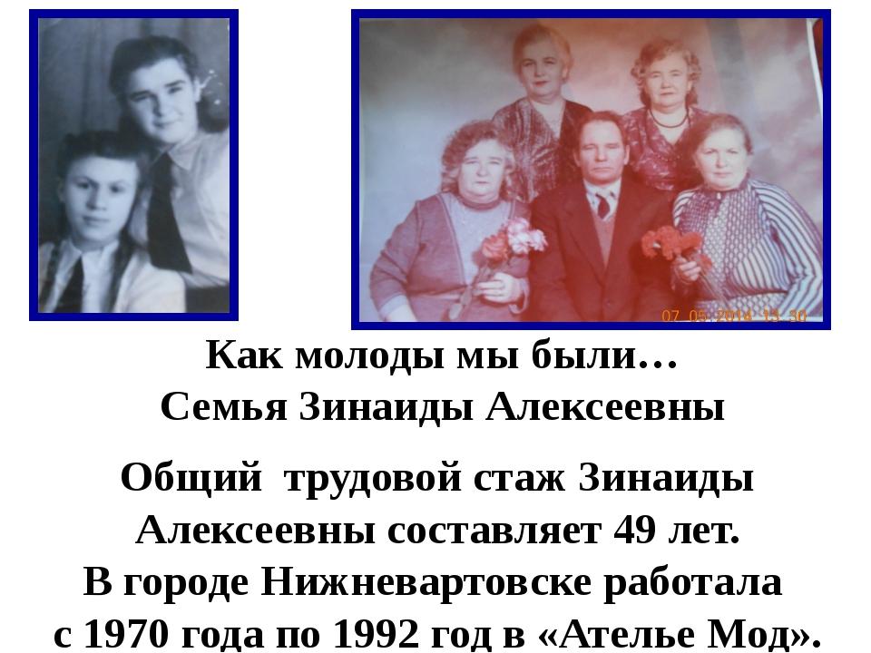 Как молоды мы были… Семья Зинаиды Алексеевны Общий трудовой стаж Зинаиды Алек...