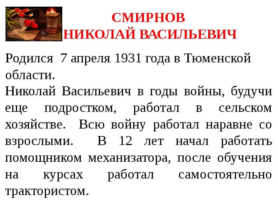 СМИРНОВ НИКОЛАЙ ВАСИЛЬЕВИЧ Николай Васильевич в годы войны, будучи еще подрос...