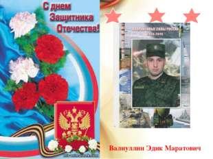 Валиуллин Эдик Маратович