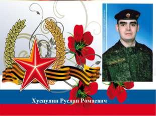 Хуснулин Руслан Ромаевич