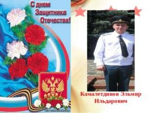Камалетдинов Эльмир Ильдарович