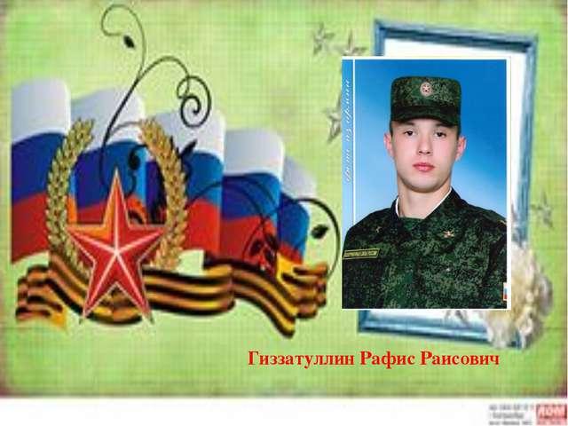 Гиззатуллин Рафис Раисович