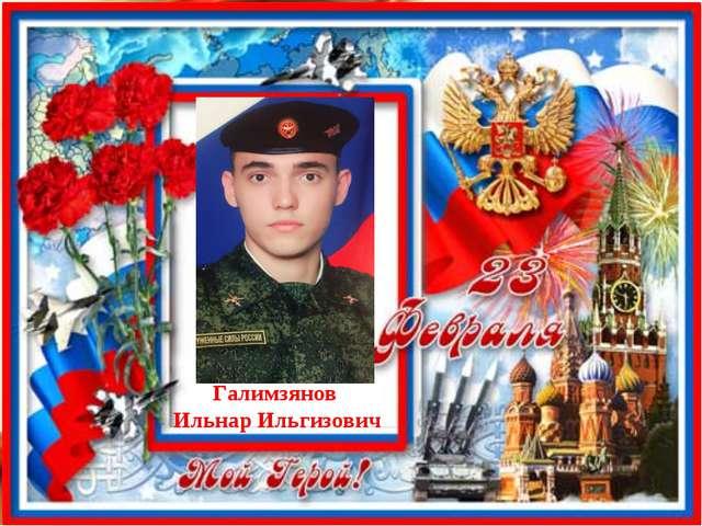 Галимзянов Ильнар Ильгизович