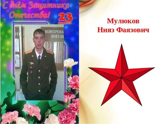Мулюков Нияз Фаязович