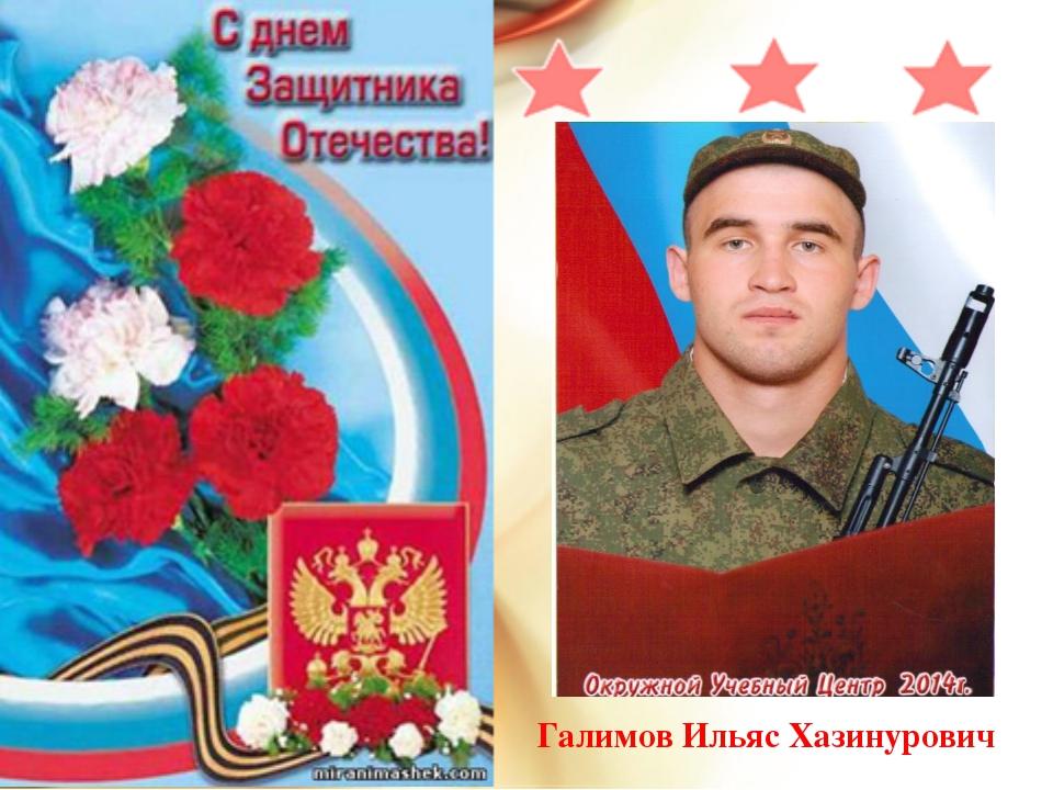 Галимов Ильяс Хазинурович