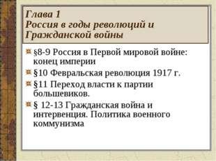 §8-9 Россия в Первой мировой войне: конец империи §10 Февральская революция 1