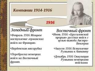 Компании 1914-1916 1916 Западный фронт Восточный фронт Февраль 1916 Мощное н