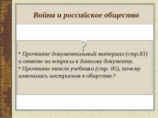 Война и российское общество Прочтите документальный материал (стр.83) и отве