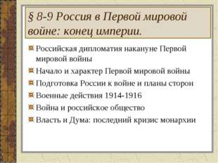 § 8-9 Россия в Первой мировой войне: конец империи. Российская дипломатия нак
