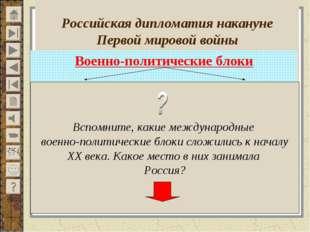 Российская дипломатия накануне Первой мировой войны Военно-политические блок