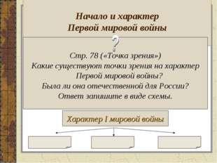 Начало и характер Первой мировой войны Стр. 78 («Точка зрения») Какие сущест